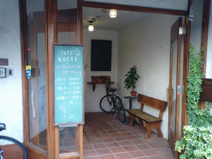 地下鉄烏丸線 御池駅より徒歩8分。自家製パンが人気のブックカフェ「CAFE KOCSI(カフェ コチ)」。入り口に面した通りに看板が出ているだけの隠れ家的なお店です。