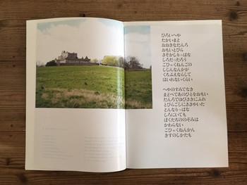 写真とともに添えられる詩は、何回読んでも色々な見方ができ、新鮮。  たくさんの思いがつまった詩と写真。先を急いで読み進めるのがもったいなくなります。