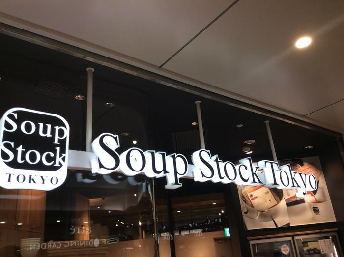 """""""食べるスープ""""がコンセプトのスープ専門店「Soup Stock Tokyo(スープストック東京)」。週代わりで変わるメニューで、訪れるたびに新しい味に出会えます。"""