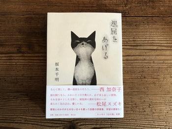 イラストレーター・紙版画家、坂本千明さんの愛猫「楳」の視点で出会いと別れを描いた画文集です。紙版画のあたたかな絵と、淡々と静かに綴られる言葉たち。私家版として作られた本が、SNSなどで話題になり書籍化されました。