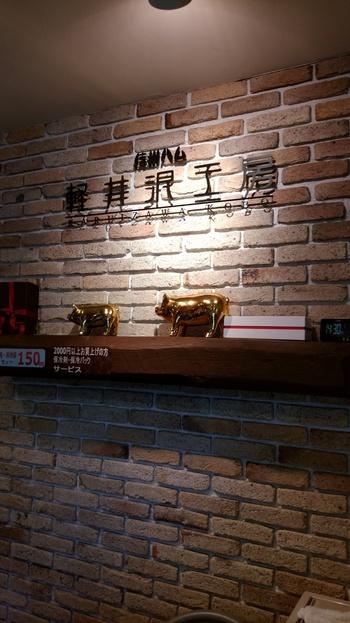 長野県軽井沢にある「軽井沢工房」は、厳選した素材と信州の澄んだ水で作られたこだわりの「信州ハム」の販売、直営カフェ、ウィンナー作り体験ができる施設です。