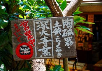深大寺窯では、絵付け体験や珍しい土鈴が見つかりそうですよ!
