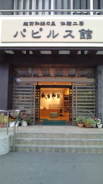 高級手すき和紙の産地として日本一のシェアを誇る福井県越前市。「越前和紙の里」は、そんな越前和紙の歴史などを学べる施設です。施設内の「パピルス館」で越前和紙の紙すき体験ができます。