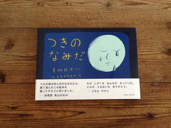 """「泣かないで…」となぐさめたくなるような、ちょっと寂しげな表紙のこちらは、青と濃紺のシンプルな夜の色合いが美しい絵本。アーティスト・青柳拓次さんと画家・nakabanさんによる""""あるつきのよる""""のおはなしです。"""