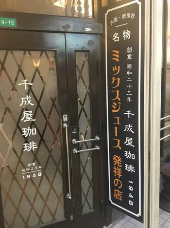 2016年夏に一旦閉店しましたが、白附克仁さんが株式会社LIFEstyleとタイアップして2017年に再オープンした店舗はレトロ感が素敵です。