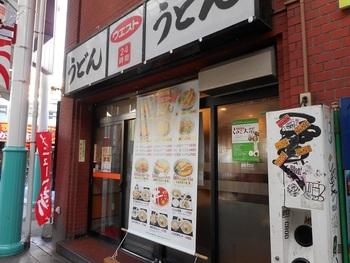福岡の人なら誰でも食べたことがあるのは、やはりウエストのうどんではないでしょうか。 1966年に創業し、150弱の店舗を持つうどんチェーン店。