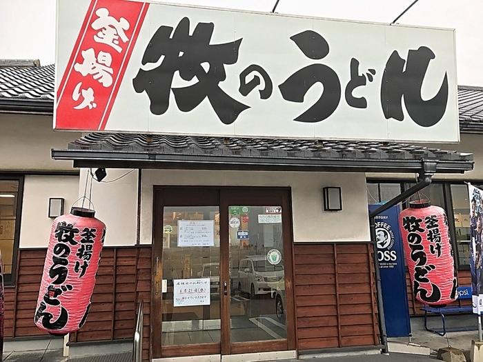 「ん」の文字が特徴的な「牧のうどん」。入りやすそうな店内、サラリーマンだけじゃなく若い女性にも人気のお店です。