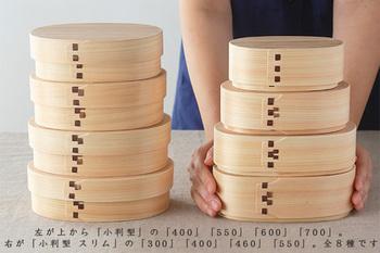 「美作めんつ」のお弁当箱は、サイズが豊富なことも特徴です。形も「小判型」と「小判型スリム」の2種類があり、小判型はW160×D105×H50mmの、小判型400から、550、600、700と揃っており、小判型スリムはW150×D85×H53mmの、小判型スリム300から、400、460、550とあり、それぞれ4種類、計8種類から選べます。