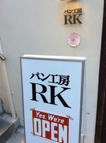 叡山電鉄二軒茶屋駅から徒歩7分のところにある、パン工房RKは、住宅地にある知る人ぞ知るパン屋さんです。