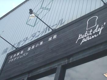 バス停「堀の内南」「和合町」から徒歩1分のところにある、プチデジュパンは、開店してすぐに売切れてしまうパンがあるほど人気のパン屋さんです。