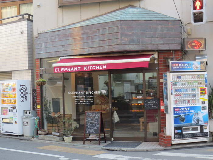 JR阿佐ヶ谷駅から徒歩10分ほどのところにある、エレファントキッチン。天然酵母のパンや野菜を中心としたデリカ、焼き菓子などのお店です。
