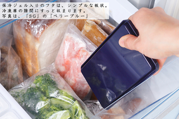 フタの部分に保冷ジェルが入っており、フタはシンプルな板状なので、冷凍庫の隙間に差し込むことができ、場所を取りません。