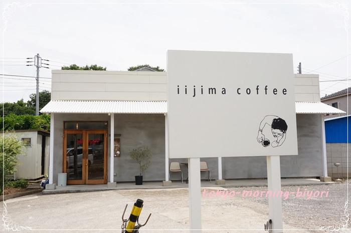 京成電鉄本線の八千代台駅から徒歩約20分ほどの距離にある「イイジマコーヒー」。県道72号線沿いにあり、店の前には駐車スペースもあるので車の方が便利かも。訪れる際は看板を目印にすると◎。