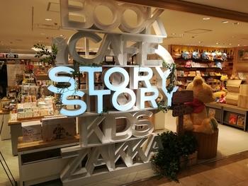 新宿にある本屋×雑貨屋×カフェが融合した、くつろぎの空間「STORY STORY(ストーリー ストーリー)」。様々なシーンに沿ったアイテムが物語を編むように並べられ、訪れる人それぞれに新しいストーリーが始まる予感を感じさせてくれます。