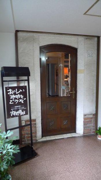 かの有名な芥川賞作家が足繁く通ったという、吉祥寺の名店「武蔵野珈琲店」。建物の2階にひっそりと佇む、隠れ家のような雰囲気のお店です。