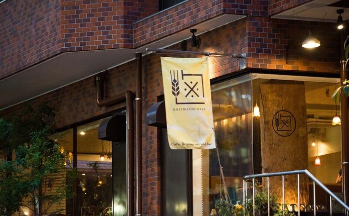 オフィスビルが立ち並び、人々が早足で駆け抜けて行く街東京。そんな東京の真ん中半蔵門に、フッと心が落ち着き四季を感じることができる「麹町カフェ」があります。