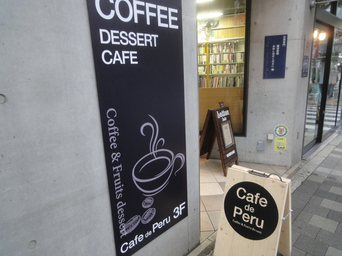 面影橋駅から徒歩5分ほどの所にある「Cafe de Peru(カフェド ペル)」。おしゃれな店内とかわいいスイーツの盛り付けはSNSでも人気です。
