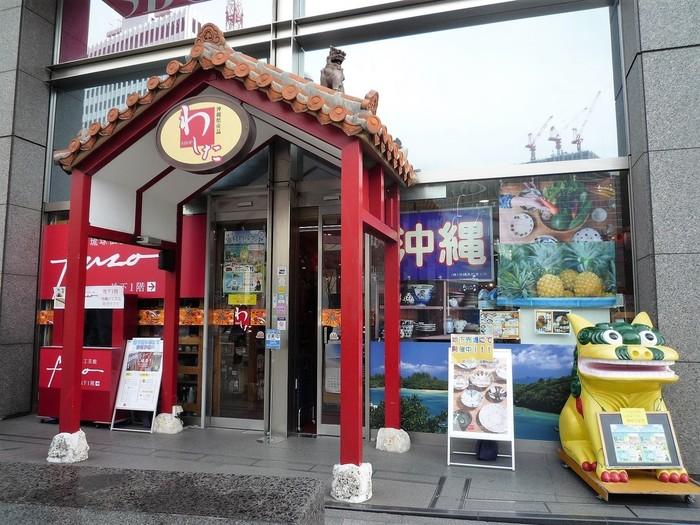 人気の沖縄アンテナショップ「わしたショップ」には、調味料や加工品などはもちろん、地元の野菜や果物、その場で食べられる揚げ物、アイスクリーム、ドリンクなどが販売されています。ちょっとした南国気分を味わいに遊びにいくのも◎