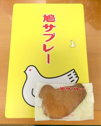 おなじみの黄色い缶の中には鳩の形をしたかわいいサブレ―。バターをたっぷりと使い、サクサクの食感に仕上げたサブレ―はいつ食べても安心のおいしさです。鳩サブレ―の缶はかなり大きい物もありますので、収納にも使えますよ♪
