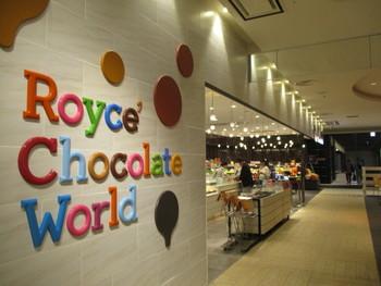 実際に製品を作るチョコレート工場の様子をガラス越しに見ることができたり、チョコレートの歴史を紹介する展示があったりとお楽しみがいろいろの「Royce' Chocolate World」。もちろん「生チョコレート」をはじめ、チョコレートのお土産もたくさん。ここだけの限定品もありますよ。
