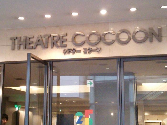 渋谷Bunkamura内のシアターコクーンで開催される「コクーン歌舞伎」は、古典歌舞伎の演目を新しい演出で公演するため、現代人にわかりやすく初心者におすすめの歌舞伎です。 1994年に、十八代目中村勘三郎(初演時は五代目中村勘九郎)と三代目中村橋之助らが「東海道四谷怪談」を上演したのが始まりで、その後1~2年に1回約1ヶ月間の公演を行っています。