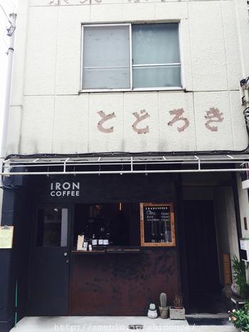 2016年4月にオープンのシックで男前な佇まいのコーヒースタンド「IRON COFFEE」。テイクアウトもできますし、店内にカウンターがあるので立ち飲みも可能です。