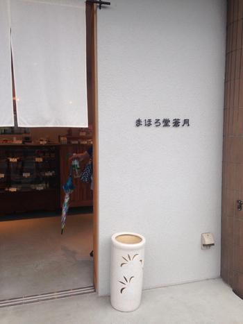 白を基調とした凛とした佇まいの和菓子店「まほろ堂 蒼月」は、季節に合わせた和菓子を販売しています。
