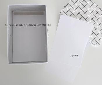 幅を揃えてたたむのが苦手な方におすすめなのがこちら。ボックスサイズにカットしておいた紙を1枚挟みながら畳む方法です。 折る幅が把握しやすくなりますね。