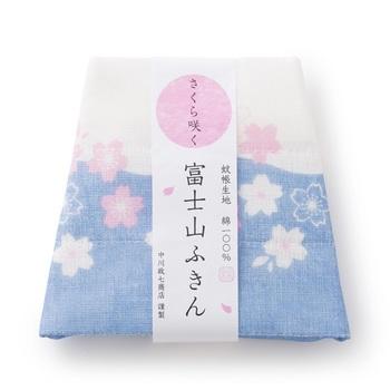 富士山の形になるふきんの季節限定柄、「さくら咲く富士山ふきん」。吸水性と速乾性に優れた綿の蚊帳生地は、使い込むほどにふわふわで肌触りもやさしくなります。春のちょっとしたプレゼントにも最適ですね。