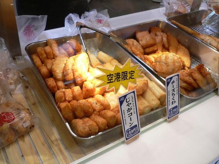 小樽の老舗、かまぼこの「かま栄」にも空港限定メニューがあります。じゃがいも・コーン・チーズの入った「じゃがコーン」。その場で食べるにも、お土産にもおすすめですよ。