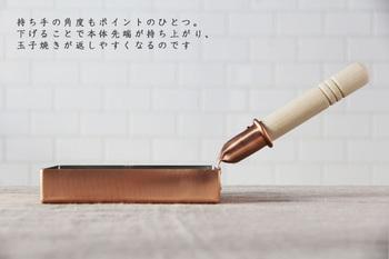 前述したように、熱伝導率の高い銅は卵焼きを作る際に均等に熱を行き渡らせてくれます。また、持ち手の角度もちょうど良く、卵焼きを作る際に返しやすくなっているのもポイントです。