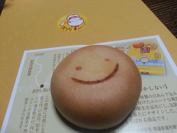 思わずつられて笑顔になってしまいそうな「笑内(おかしない)チーズ饅頭」は、柔らかい皮の中にチーズと白餡が入ったお饅頭。秋田内陸縦貫鉄道の駅名「笑内」が名前の由来になっています。