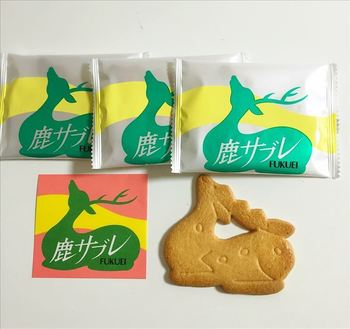 奈良の鹿をかたどった「鹿サブレ」は、カリカリ、サクサクの食感の香ばしいサブレです。奈良の伝統工芸「一刀彫」の型にある鹿をアレンジして作られたのだそう。やさしそうな表情に癒やされますね。