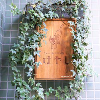 小田急線・京王井の頭線 下北沢駅の南口、本多劇場の近くにあります。下北沢で56年間営業し、ジャズ喫茶の名店とうたわれた「ジャズ喫茶マサコ」が2009年に惜しまれつつ閉店。常連客だけでも1000人以上いたというその店でアルバイトをしていた「はやし」さんが、2017年にオープンしたばかりのジャズ喫茶です。