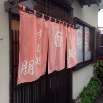 伊豆地方と言えば海の幸。美味しいお寿司を堪能したい人におすすめのお店が、河津駅から徒歩約10分の場所にある「すし処 朋」です。