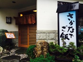 こちらも河津駅から徒歩約1分と駅近なのが嬉しい、大きな看板が目印のお店「海広」。お刺身や焼き魚だけでなく、煮付けやフライまで、色んな魚料理を堪能できます。