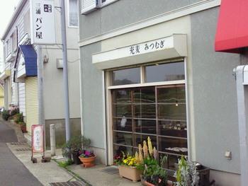 京浜急行三崎口駅から国道134号線を鎌倉方面に向かうと見えるのが「充麦(みつむぎ)」です。さりげない看板はうっかり見過ごしてしまいそうですが、遠方からわざわざ訪れるファンがいるほどの人気店。