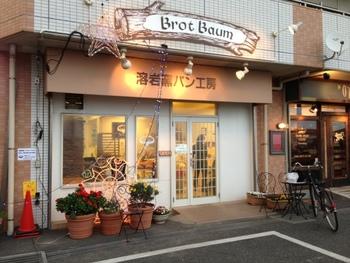 国道134号の「津久井浜駅入口」のそばにある「Brot Baum(ブロートバウム)」は、2008年のオープン以来、多くのメディアに紹介されている人気のパン屋さん。ドイツで修業を積んだオーナーが、粉から生地を仕込み、成形して、目の前で焼き上げています。
