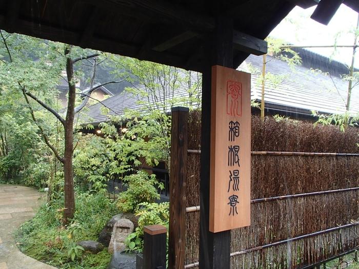 箱根湯本駅から送迎バスで3分程揺られると、木々に囲まれた門が印象的な「箱根湯寮」に到着します。古民家風の趣あるお宿で田舎のおばあちゃん家に帰って来たような気分に。