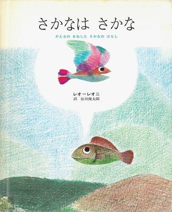 たくさんの素敵な絵本を描かれている、絵本作家でありイラストレーターの、レオ・レオニによる絵本「さかなは さかな」。翻訳は谷川俊太郎さんです。1匹の魚が、友達のカエルから聞いた外の世界に夢をふくらませるお話です。