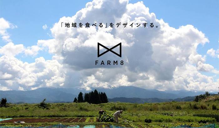 『「地域を食べる」をデザインする』をコンセプトに、地域プロデュースや商品の企画・開発・製造・販売などを手がける「FARM8」。新潟県長岡市出身の樺沢敦さんが2015年に設立した会社です。