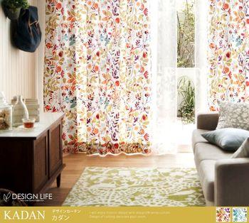 模様替えした感を一番味わえるのは「カーテン」かもしれません。カーテンの模様や色をチェンジすると気分もガラリと変わりますね!レースカーテンとのバランスを考えて、楽しみながら選んでみましょう。