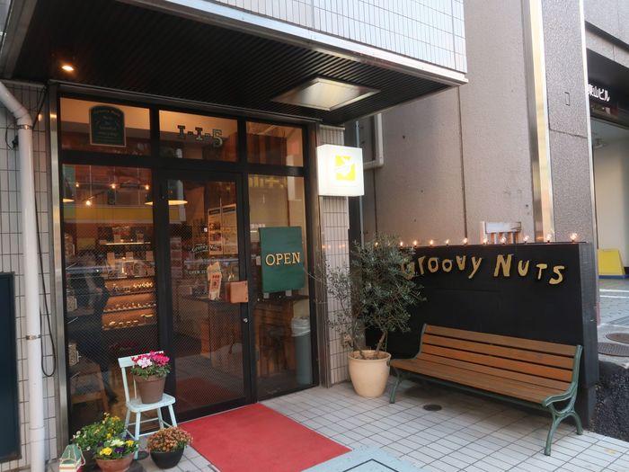 こちらはナッツの専門店。中目黒駅から徒歩10分くらいの場所です。好きなナッツを好きな量だけ買うことができる、人気のお店です。