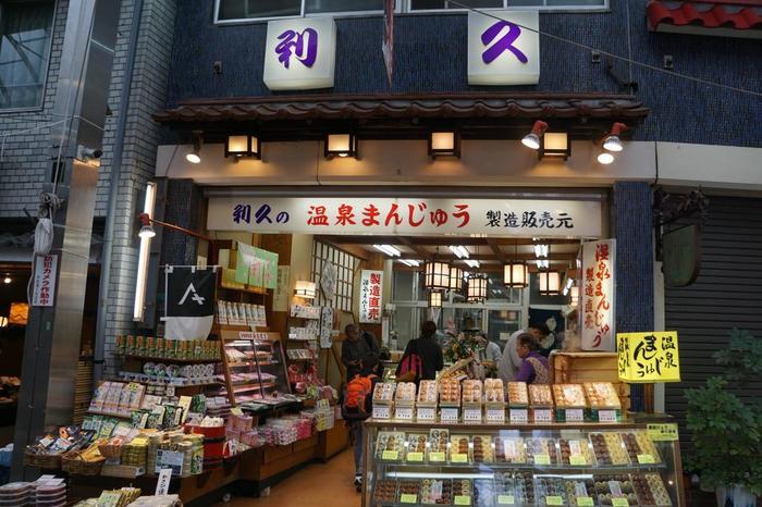 """「利久」も、""""熱海に来たらこの店!""""というリピーターが多い人気饅頭店です。店の奥で作られているので、出来たて、蒸したての美味しい温泉饅頭が頂けます。"""