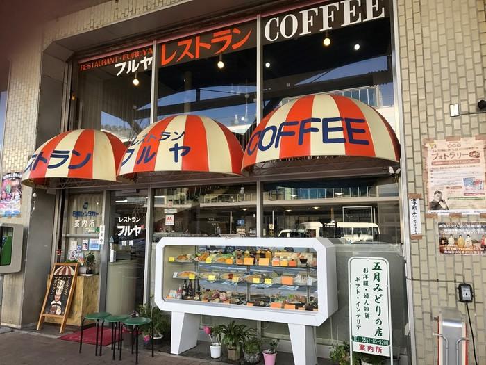 昭和30年代から駅前で営む『レストランフルヤ』は、観光客も地元客も訪れる老舗レストラン。