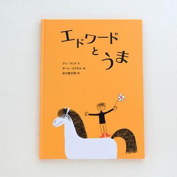 繊細で素敵な絵が広がる絵本「エドワードとうま」。グラフィックデザインの巨匠、オーレ・エクセルの絵と、谷川俊太郎さん訳の文章にぐっと胸をつかまれます。