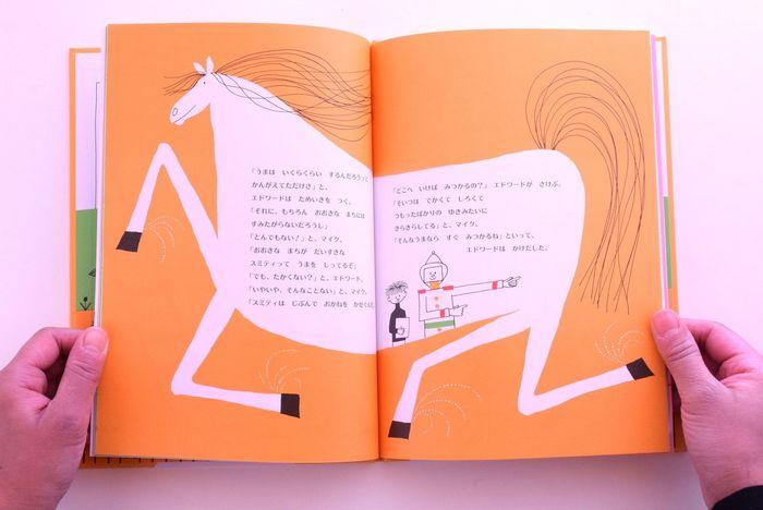 馬を買いたくて仕方のないエドワード。自分でかせいでいる馬がいると聞いて、街を探し回って、理想の馬スミティに会いに行くのですが…。テンポ良く進むストーリーと素敵なエンディングで、幸せな気持ちになります。