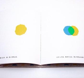 絵の具で描かれた青と黄色のまるでシンプルに描かれていますが、生き生きと動き回りしっかり作られたストーリーは感動的で、小さな子どもから大人までに愛される作品になっています。ちょっぴり切なく幸せな気持ちになる素敵なお話です。
