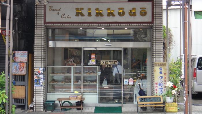 「起雲閣」のすぐ傍にある昭和11年創業の「菊香堂」は、地域に根付いたアットホームな老舗ベーカリー。 質素な店構えながらも、バケットや食パン、サンドイッチやカレーパン等、手作りのパンや菓子が種類豊富に並びます。
