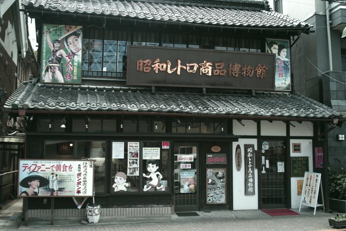 青梅駅から徒歩4分の場所にある「昭和レトロ商品博物館」。昭和30~40年頃のお菓子や煙草、薬などのパッケージを展示しています。展示品だけでなく、元家具屋さんを改装したレトロな建物も必見です。